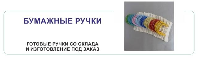 bumagnie ruchki paperbag org ua