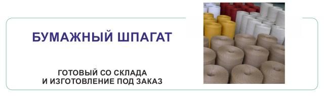 bumagniy shpagat paperbag org ua