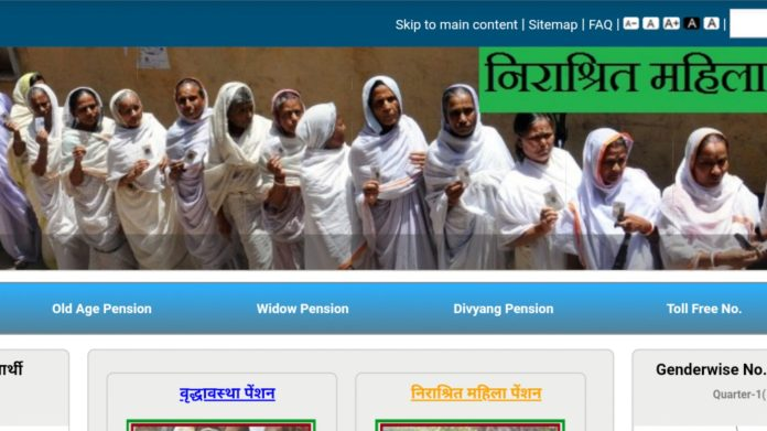 How to Check Widowed Pension List