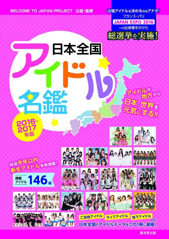 日本全国アイドル名鑑 2016-2017年版(3:31発売)
