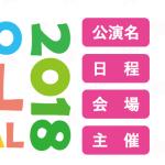 TOKYO IDOL FESTIVAL2018 出演決定☆