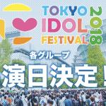 「TOKYO IDOL FESTIVAL 2018」出演日が決定!