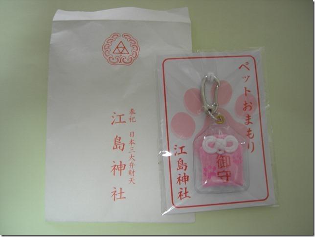 江島神社ペットお守り