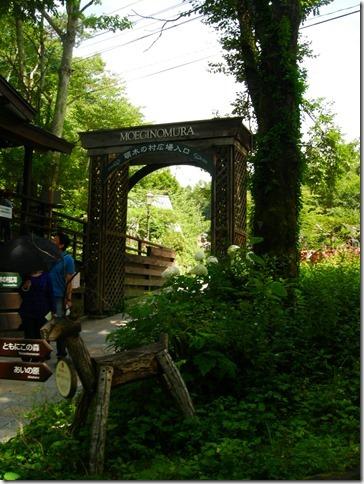萌木の村広場入り口ゲート