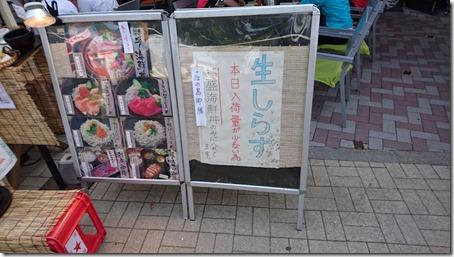 湘南江の島の愛犬を連れてしらす丼を食べられるお店島童子の看板