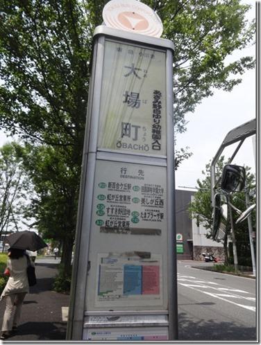 東急田園都市線あざみ野駅から愛犬と散歩できるあざみ野ガーデンズまでのバスのバス降り場大場町