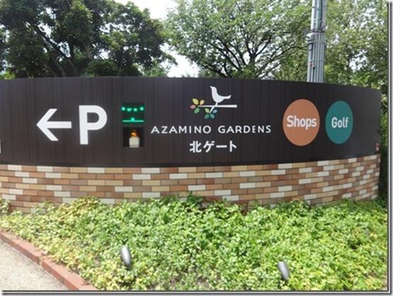神奈川県横浜市青葉区の愛犬と散歩できるあざみ野ガーデンズ北ゲート入り口