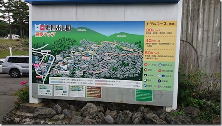 北軽井沢でペットと観光できる鬼押出し園遊歩マップ