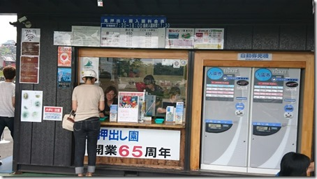 北軽井沢でペットと観光できる鬼押出し園チケット売り場