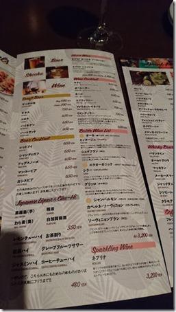 神奈川県藤沢市の藤沢駅そばにあるペット同伴OKのバーのバルゴリラワインメニュー