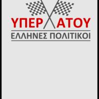 ΥΠΕΡ-ΑΤΟΥ