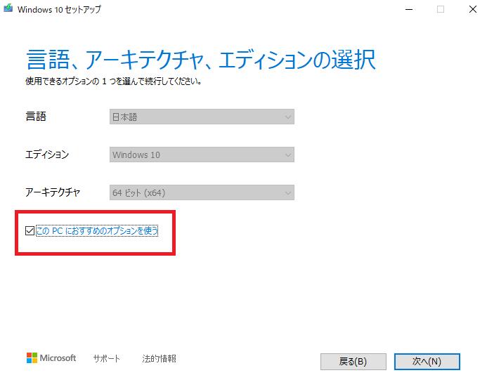 Windows10へアップグレードするためのUSBメディアツール作成してみた