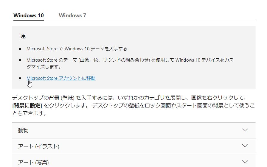 長時間のパソコン作業も楽しくなる!Windows10の壁紙無制限追加方法