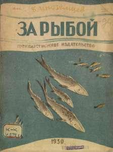 Inozemtsev_fish01