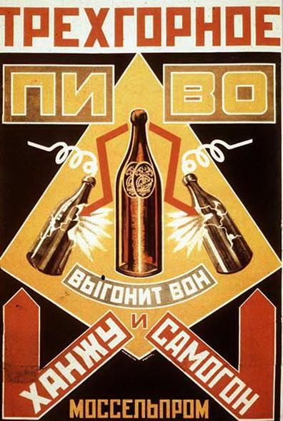 Rodchenko_Trekhgornoe_Beer