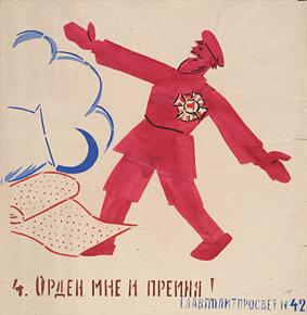 ウラジーミル・マヤコフスキー mayakovsky-rosta-window-42-04