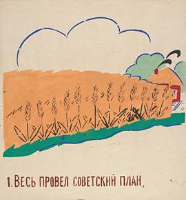 ウラジーミル・マヤコフスキー mayakovsky-rosta-window-42-01