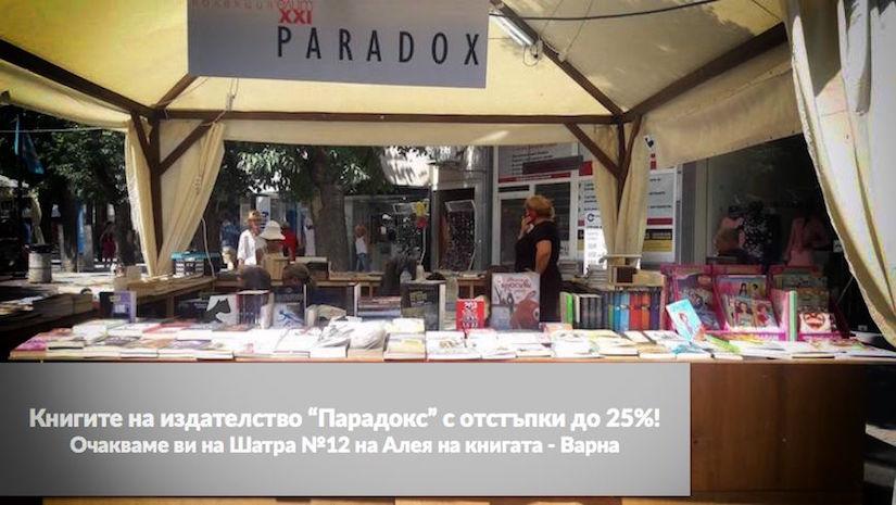"""""""Парадокс"""" ви очаква на Шатра №12 на Алея на книгата Варна – вижте какво сме ви подготвили"""