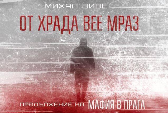 """""""От Храда вее мраз"""" на Михал Вивег назовава проблемите с истинските им имена"""