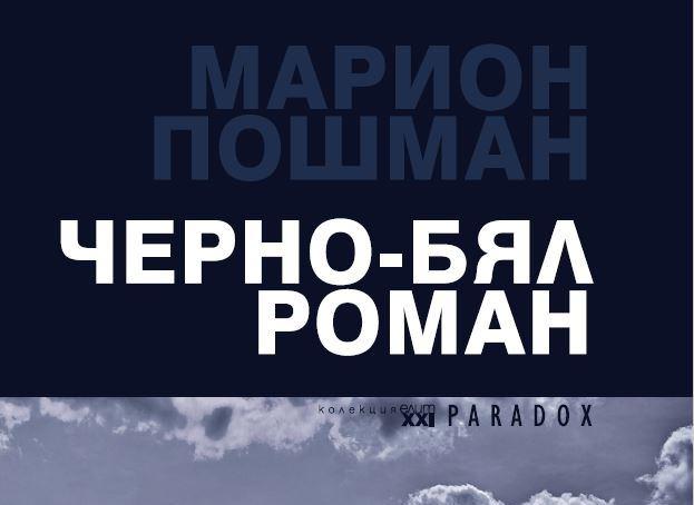 """За контрастите и сивите зони в """"Черно-бял роман"""" от Марион Пошман"""