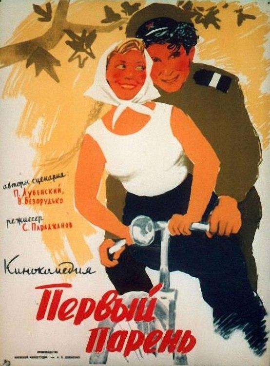 PARAJANOV.com - The First Lad - a film by Sergei Parajanov