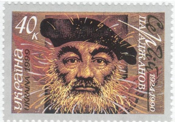 PARAJANOV.com - Sergei Paradjanov stamp (Ukraine)