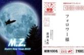 Millonario japonés crea el tuit más compartido de la historia