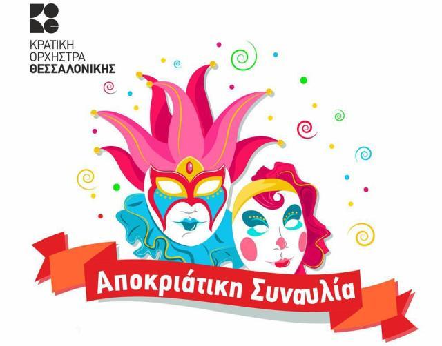 Αφίσα 17φεβ17_Αποκριάτικη συναυλία