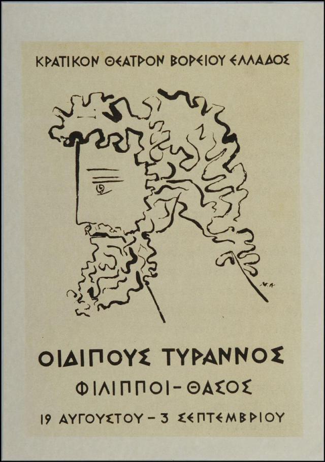 AFISA_oidipous_ tiranos61