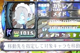 "Maid (""Meido"")"
