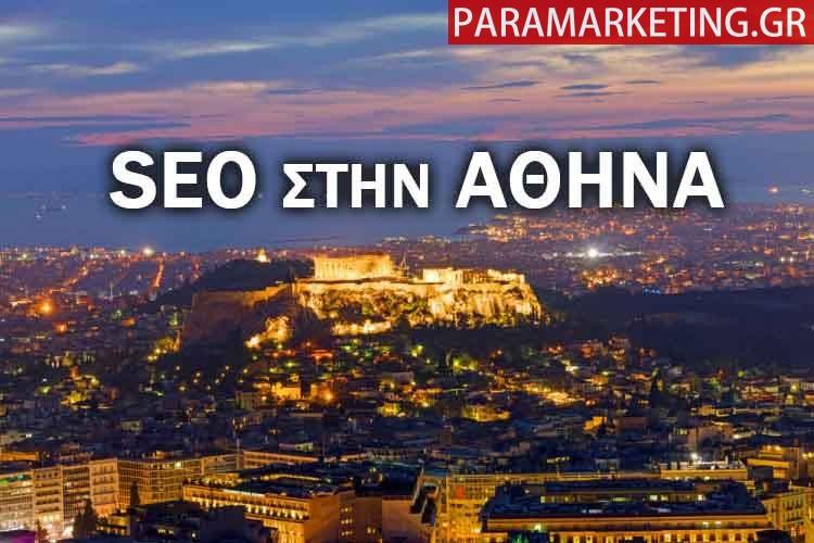 seo-promotion-athens