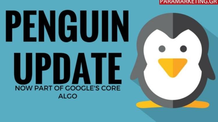 Το νέο Google Penguin Update είναι γεγονός και σπέρνει πανικό!