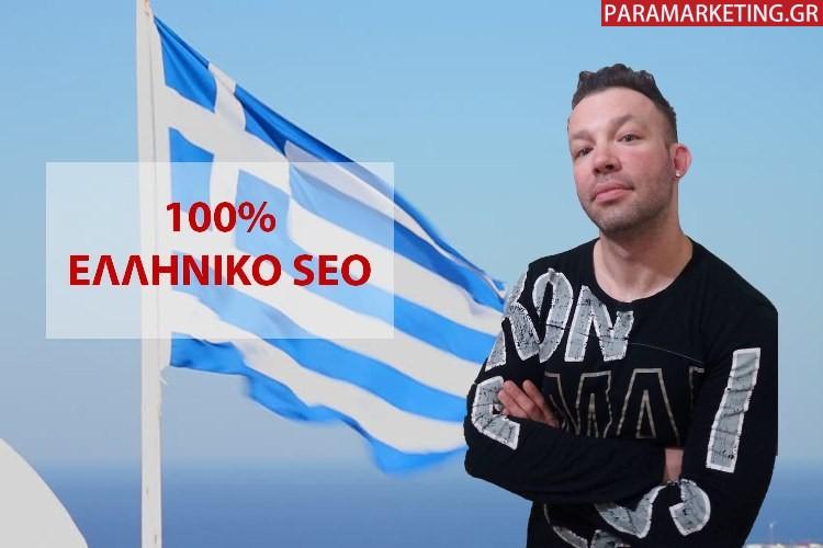 ELLINIKO-SEO-GREEK-SEO-1-B