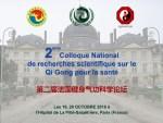 Recherche scientifique sur le Qi gong - Colloque en octobre 2018