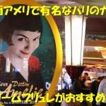 映画アメリで有名なパリのカフェCafe Des 2 Moulins