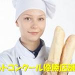 パリのバゲットコンクール優勝店舗一覧~絶品フランスパン~
