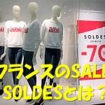 フランスで一斉開催SALE(SOLDES)激安商品購入☆