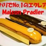 パリでNo1のエクレア店・Maison Pradierへ