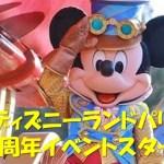 ディズニーランドパリ・25周年イベントスタート!!