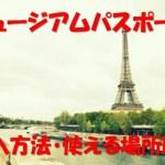パリのミュージアムパス・購入場所、使える箇所は?
