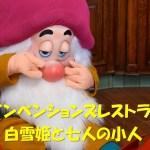 ディズニーランドパリ・ブランチ*白雪姫と七人の小人*