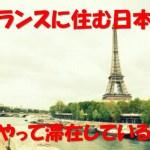 フランスに住む日本人・在住者はどうやって滞在しているの?