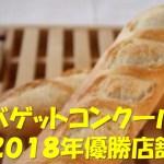 バゲットコンクール2018!パリで美味しいフランスパンを☆