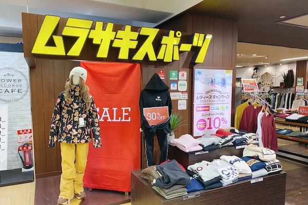 Snowboard Shop Sapporo