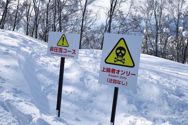 Hors piste japon ski