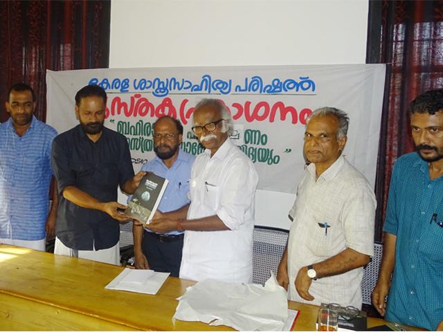 pm-sidarthante-book-ramachandran-kadanapli-narayanan-kavumbaik-nalki-prakasanam-cheyunu