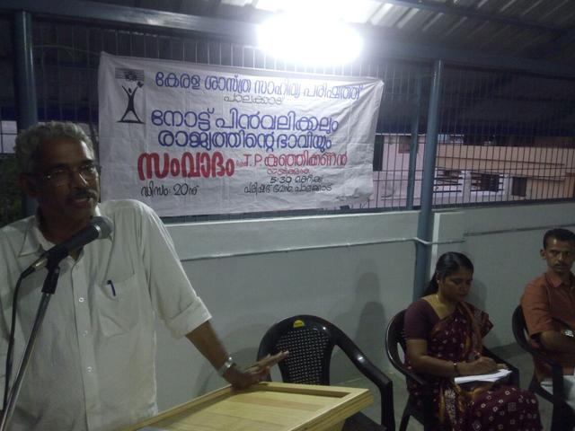 note-samvadham-pkd