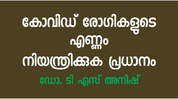 കോവിഡ് രോഗികളുടെ എണ്ണം നിയന്ത്രിക്കുക പ്രധാനം: ഡോ. ടി എസ് അനീഷ്