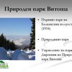 Презентация за ПП Витоша