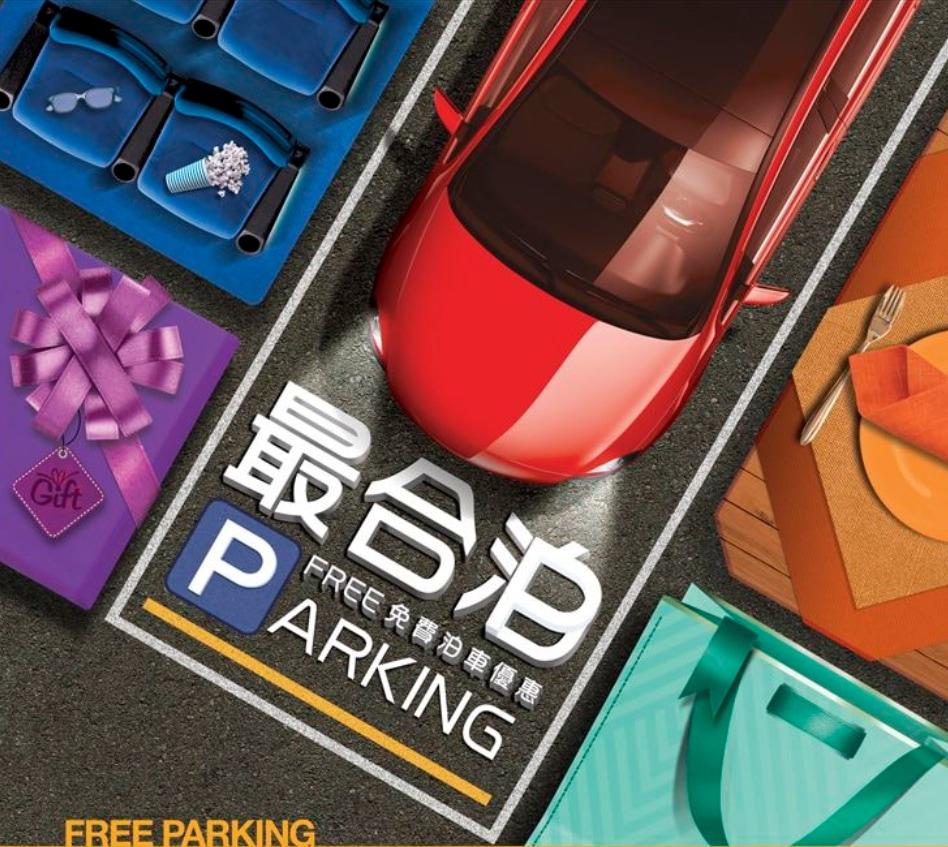 商場常規泊車優惠 Normal Parking Privilege in Shopping Malls - PARKSHOPGUIDEHK